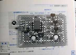 導電性接着剤による配線例